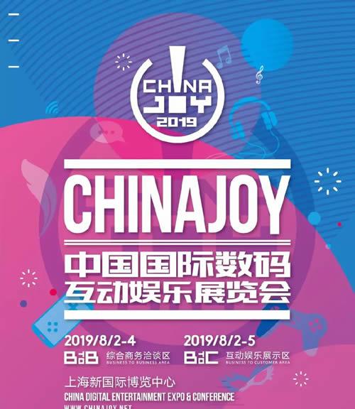 2019上海ChinaJoy门票价格和举办时间,今夏来场游戏之旅