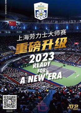 2020上海ATP1000网球大师赛门票