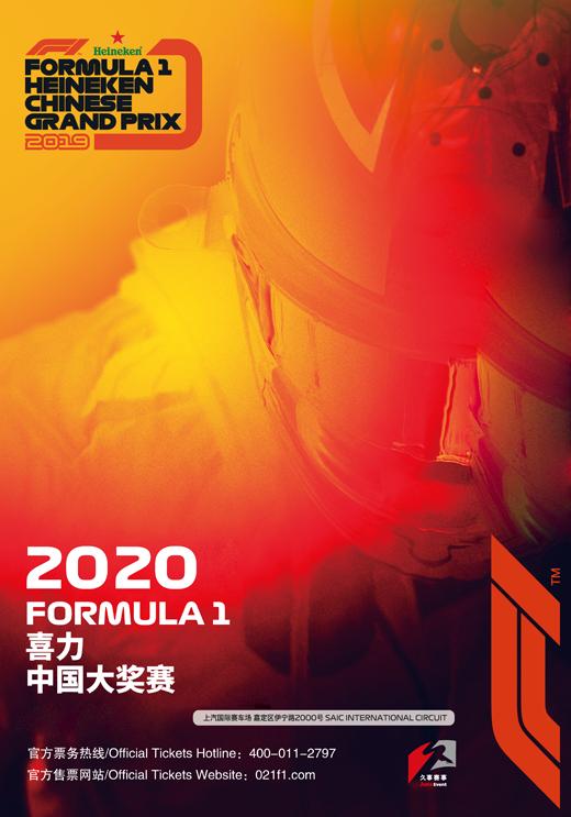 2021年F1中国大奖赛上海站F1门票