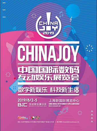 2021年上海ChinaJoy CJ 门票网上订票