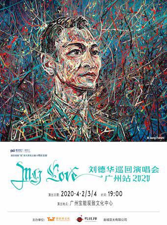 2020刘德华巡回演唱会 - 广州站门票