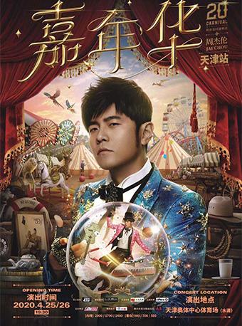 周杰伦【嘉年华】世界巡回演唱会 天津站