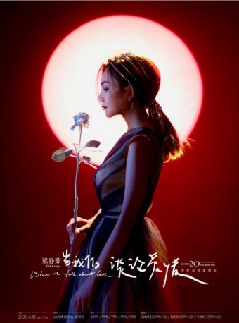 202020当我们谈论爱情-梁静茹世界巡回演唱会太原站