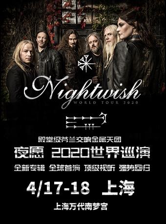 Nightwish 夜愿乐队2020上海站演唱会