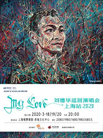 2020刘德华巡回演唱会 - 上海站门票