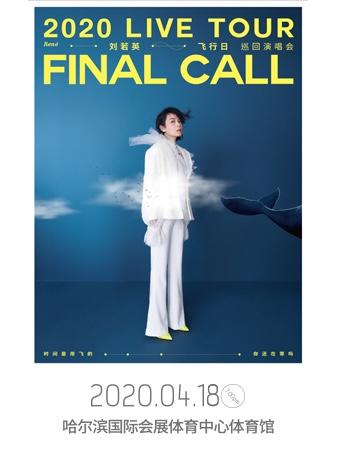 刘若英2020「飞行日」巡回演唱会-哈尔滨站