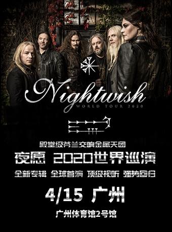 Nightwish 夜愿乐队2020广州站演唱会