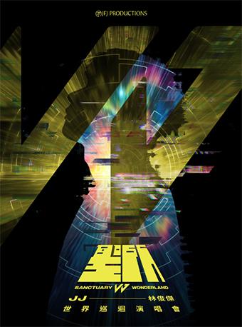 JJ 林俊杰《圣所:WONDERLAND》世界巡回演唱会——上海站