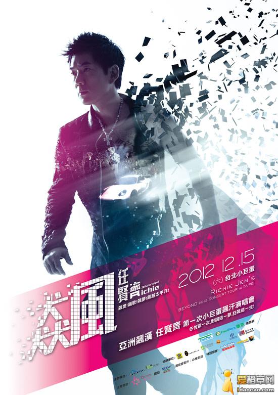 (预告)2012任贤齐台北小巨蛋飙汗演唱会 最终版海报发布